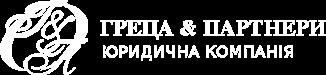 Юридична компанія: Греца & Партнери